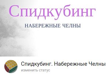 https://vk.com/cube_chelny